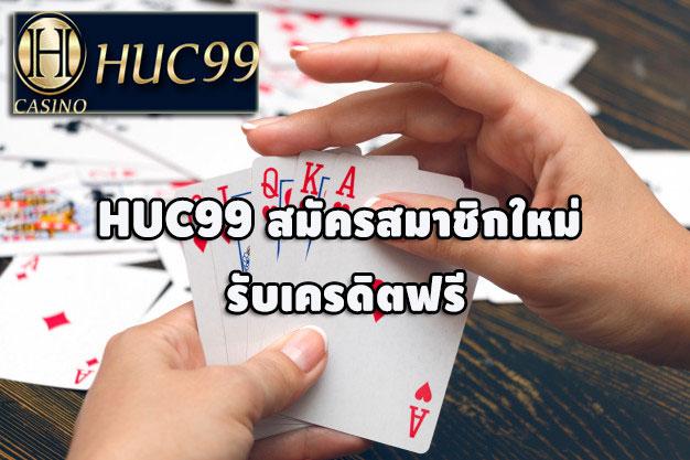 HUC99-สมัครสมาชิกใหม่-รับเครดิตฟรี