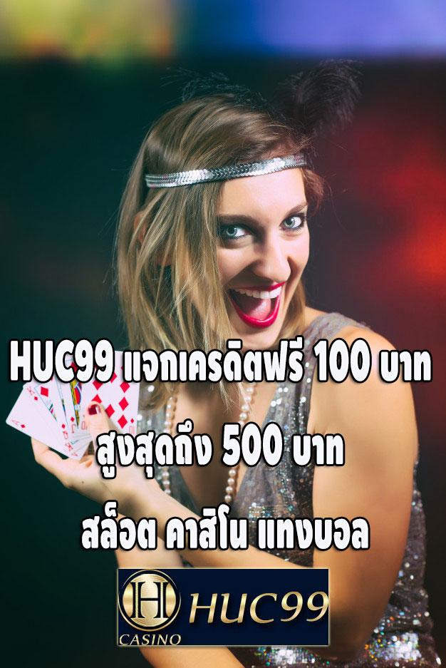 HUC99-แจกเครดิตฟรี-100-บาท-สูงสุดถึง-500-