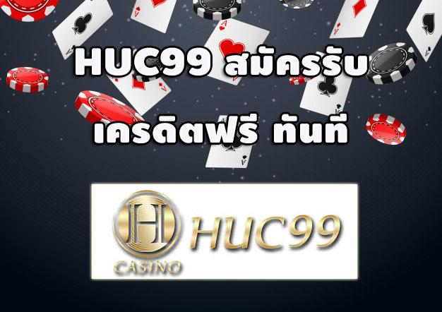casino-huc99-แจกเครดิตฟรี-ทันที-ฟรีโบนัส