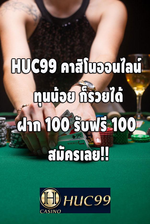 huc99-คาสิโน-พนันออนไลน์-แทงบอล-ฝาก100-ฟรี100
