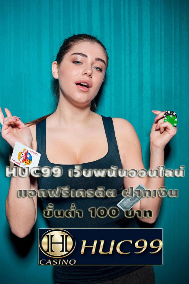huc99-ฝากขั้นต่ำ-แจกเครดิตฟรี