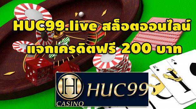 huc99-สล็อตออนไลน์-เครดิตฟรี200