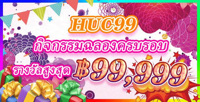 huc99 กิจกรรม โบนัส