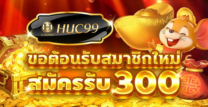 huc99 โปรโมชั่น ต้อนรับ สมัครสมาชิกใหม่