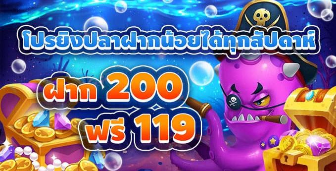 huc99 ฝาก 200