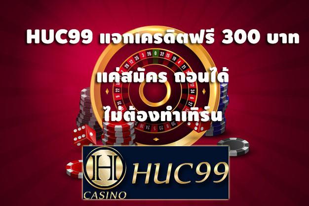huc99-เครดิตฟรี-ไม่ต้องฝาก-แค่สมัคร