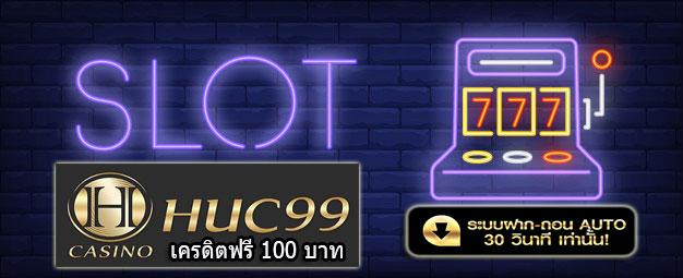 huc99-คาสิโน-เครดิตฟรี-100-บาท