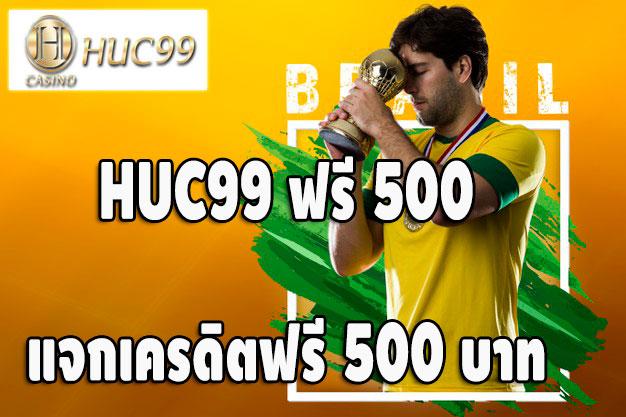 HUC99 ฟรี 500 คาสิโน แทงบอล สล็อต บาคาร่า แจกเครดิตฟรี 500 บาท