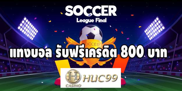 HUC99 แทงบอล สมัครสมาชิก รับฟรีเครดิต 800 บาท