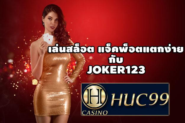 HUC99 เล่นสล็อต แจ็คพ็อตแตกง่าย กับ JOKER123