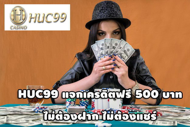 HUC99 เครดิตฟรี ไม่ต้องฝาก สมัครเลย