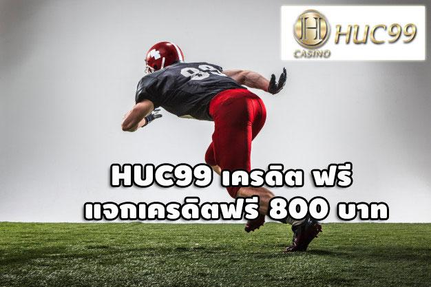 HUC99 เครดิต ฟรี แจกเครดิตฟรี 800 บาท