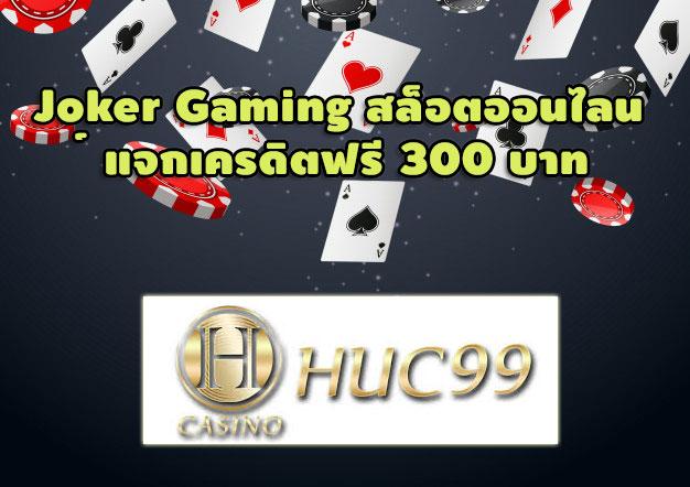 Joker Gaming เกมสล็อตออนไลน์ แจกเครดิตฟรี 300 บาท โบนัสฟรี150% กับ HUC99