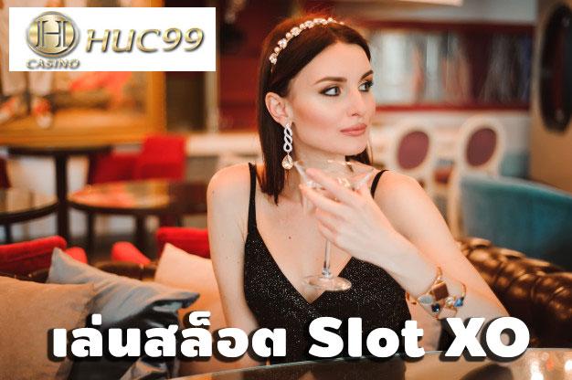 HUC99 เล่นสล็อตออนไลน์ Slot XO