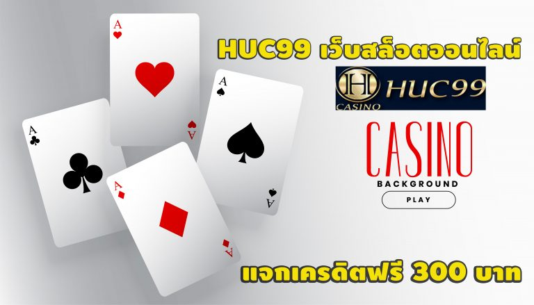 HUC99 เว็บสล็อตออนไลน์