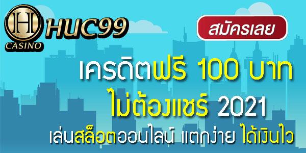 สล็อต เครดิตฟรี 100 ไม่ต้องแชร์ 2021 HUC99
