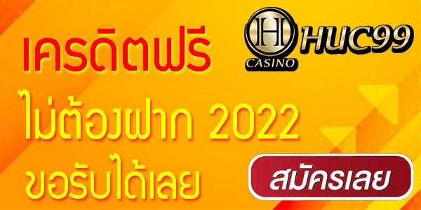 เครดิตฟรี ไม่ต้องฝาก 2022 HUC99