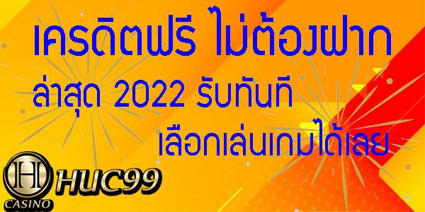 เครดิตฟรี ไม่ต้องฝาก 2022